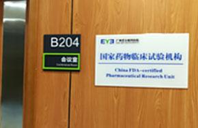 临床试验机构