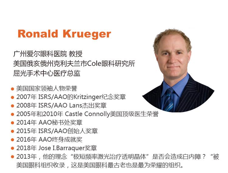 Ronald Krueger