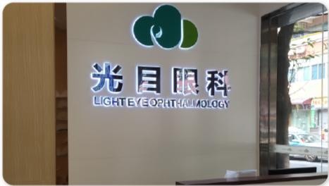 """广州爱尔""""首家视光门诊""""正式开业!家门口的福利触手可得"""