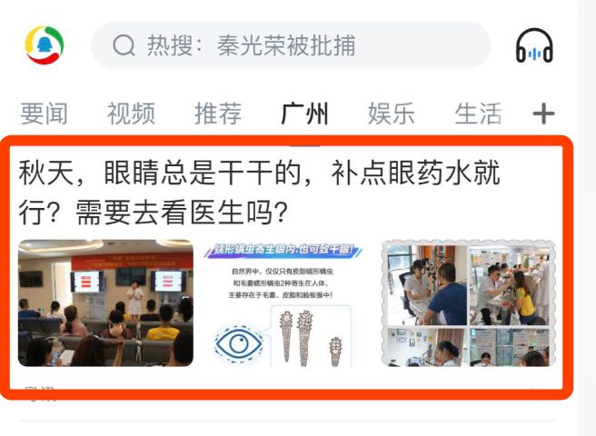 4腾讯大粤网10.25_WPS图片.png