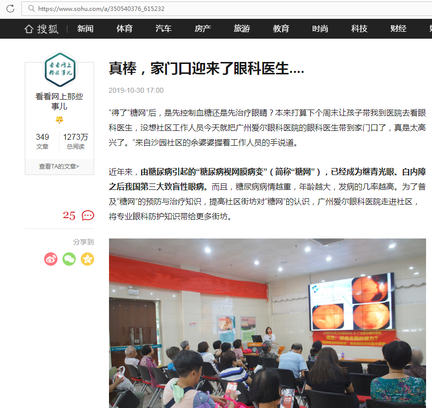 10.30搜狐家门口迎来了眼科医生.png