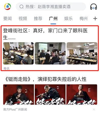 2腾讯大粤网首页推荐9.10.png