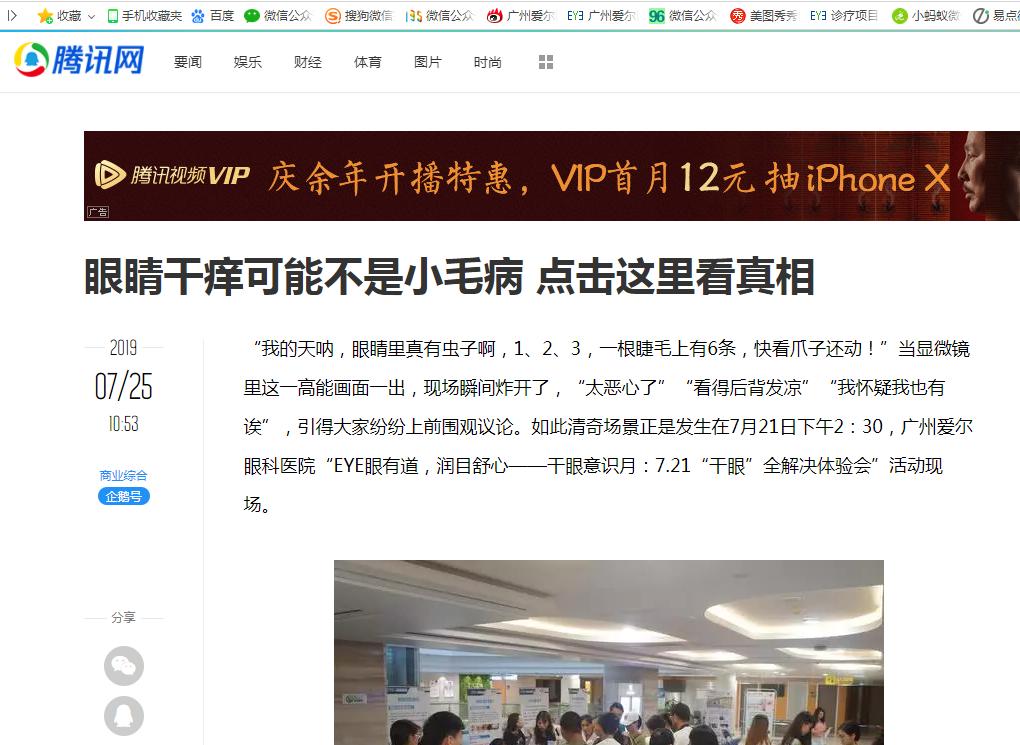 7.25腾讯网.png