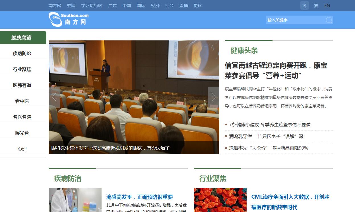 6.南方网健康频道焦点图11.20.png