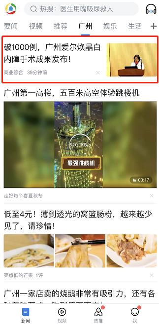 8.腾讯大粤网11.21.png